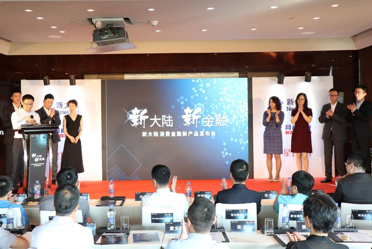 4新大陆发布消费金融新产品,助力一站式商户平台战略发展.jpg